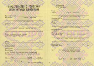 перевод свидетельств на украинский