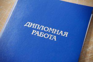 перевод дипломной работы на польский